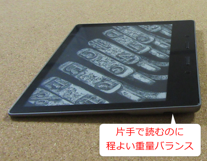 Kindle Oasisには程よい重量バランスが付けられている