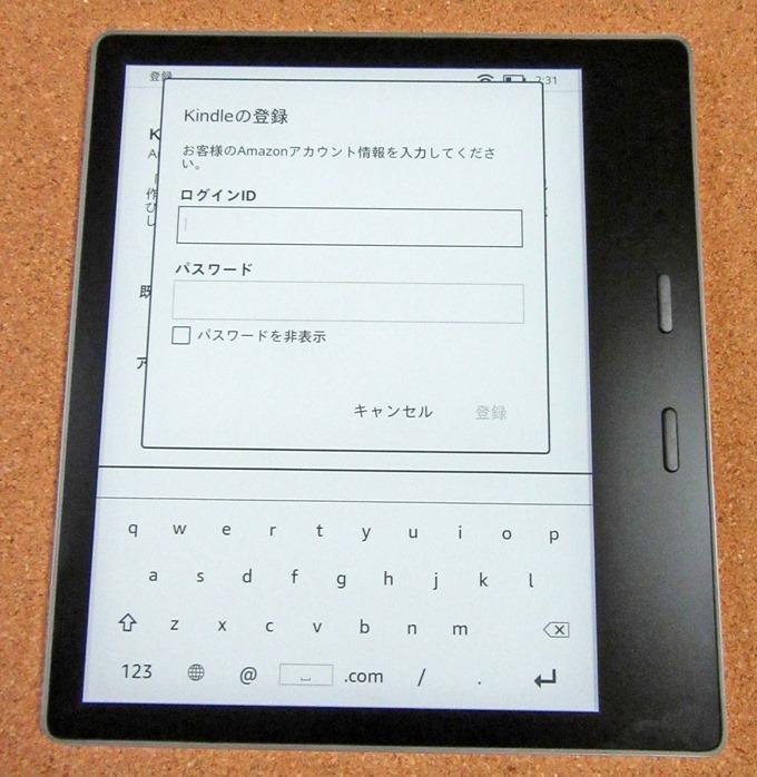 Kindle OasisにAmazonのアカウント情報を登録する