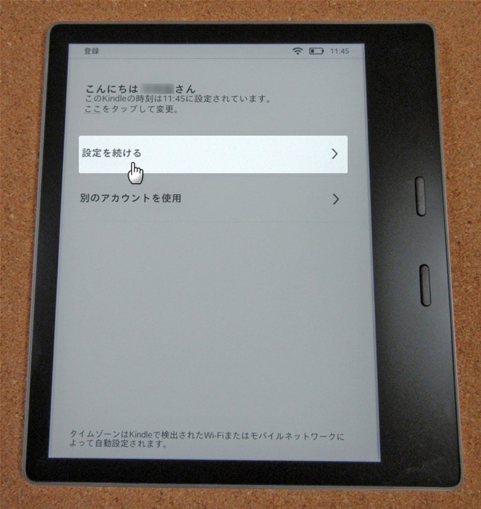 Kindle OasisでAmazon設定の続き