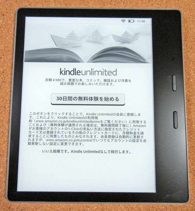 Kindle Unlimitedの案内表示