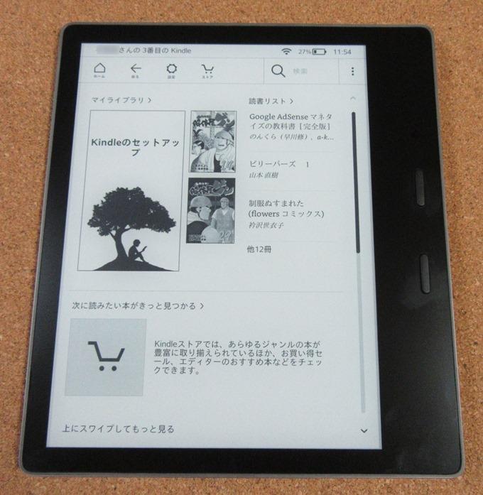 4G回線で何処からでもストアから書籍を購入できる