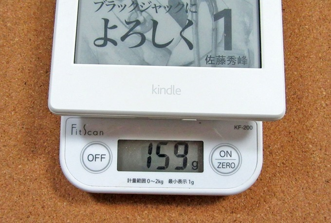 Kindle無印の重量