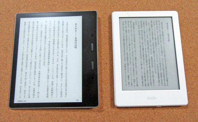Kindle端末で小説を読む時の明るさ比較
