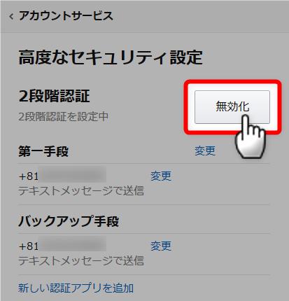 二 段階 認証 amazon Amazonの新常識!二段階認証の設定方法とログインできない時のやり方について紹介!