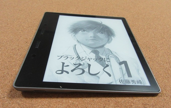 Kindle Oasisを左手に持った場合
