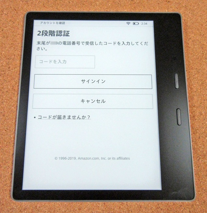 Kindle OasisのAmazon2段階認証画面