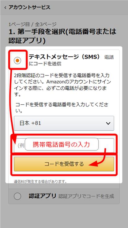 テキストメッセージでの2段階認証