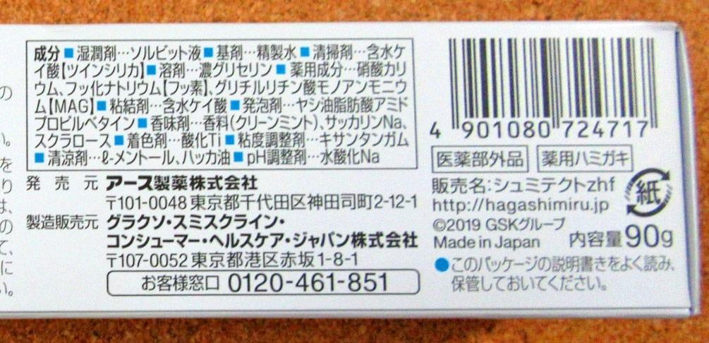 知覚過敏以外にも歯周病・口臭・虫歯予防効果のある「薬用シュミテクト コンプリートワンEX」歯磨きを購入レビュー