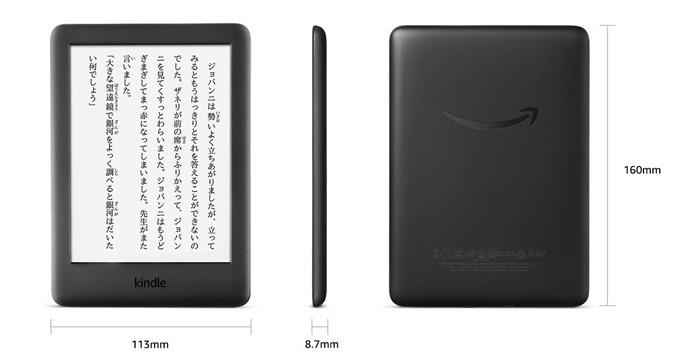 Kindle無印のサイズ