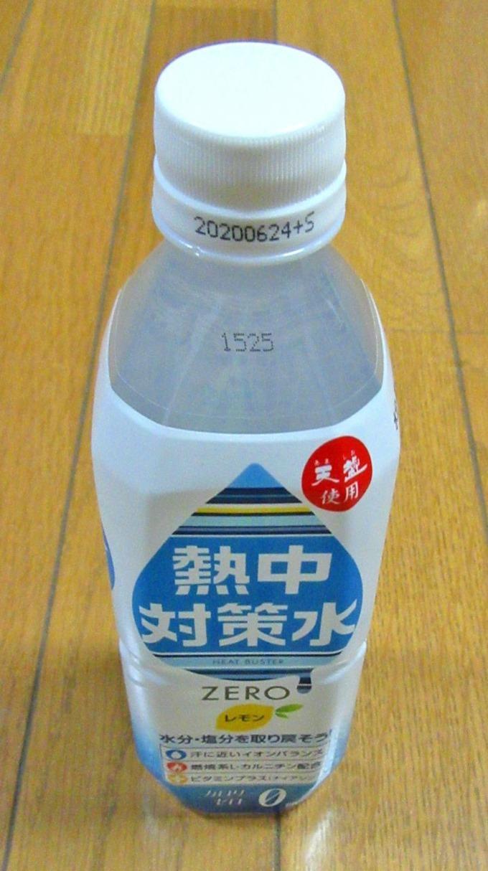 熱中対策水(レモン味)の500mlペットボトル