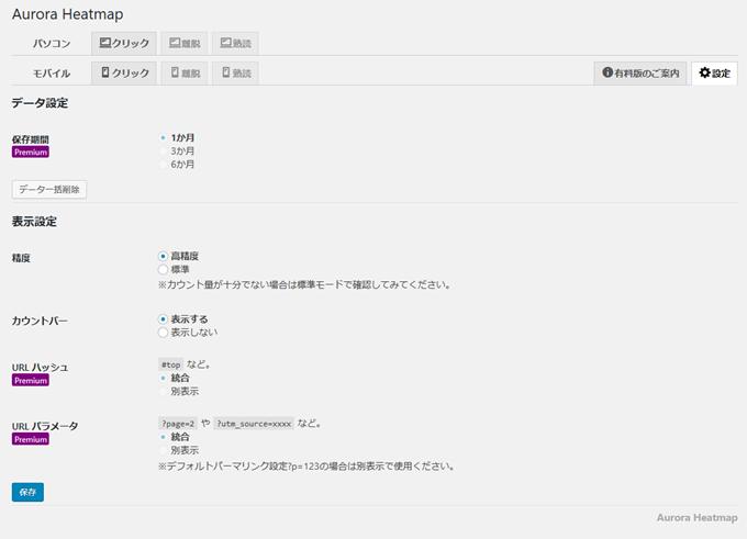 Aurora Heatmapは日本語対応している