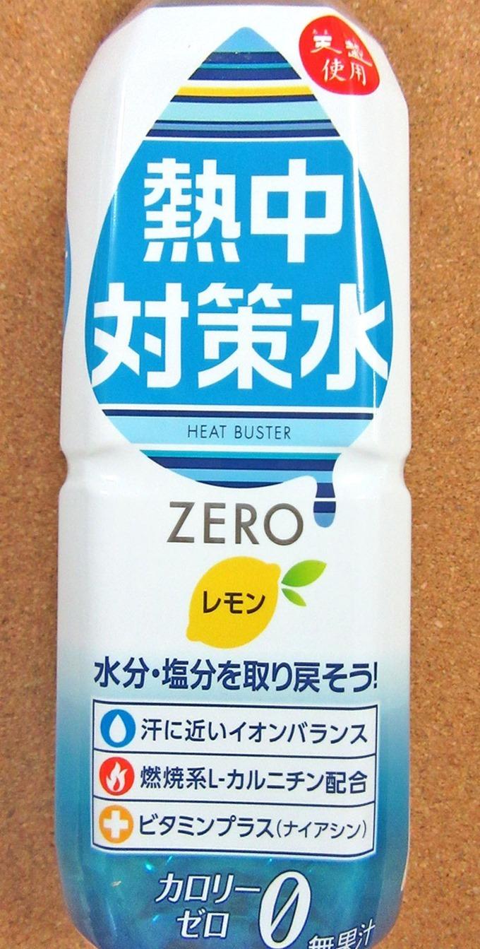 熱中対策水(レモン味)のラベル