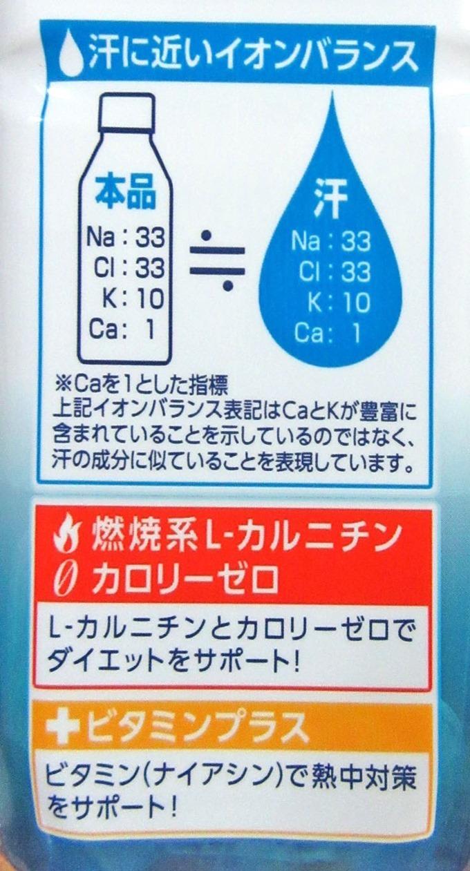 熱中対策水(レモン味)の役割