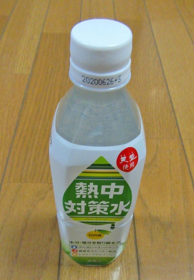 熱中対策水(日向夏)の500mlペットボトル