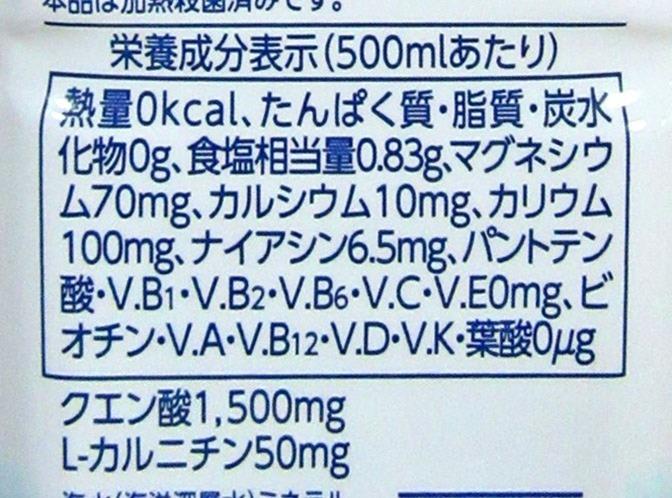 熱中対策水(レモン味)500mlあたりの栄養成分表示