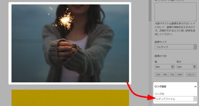 エディターで画像を貼り付けてメディアファイルを選択する