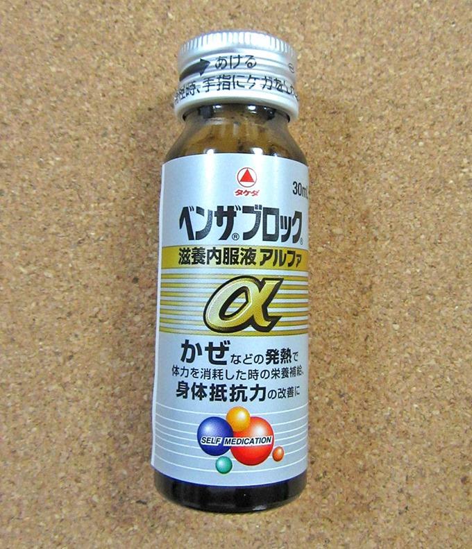 ベンザブロックドリンク瓶のラベル