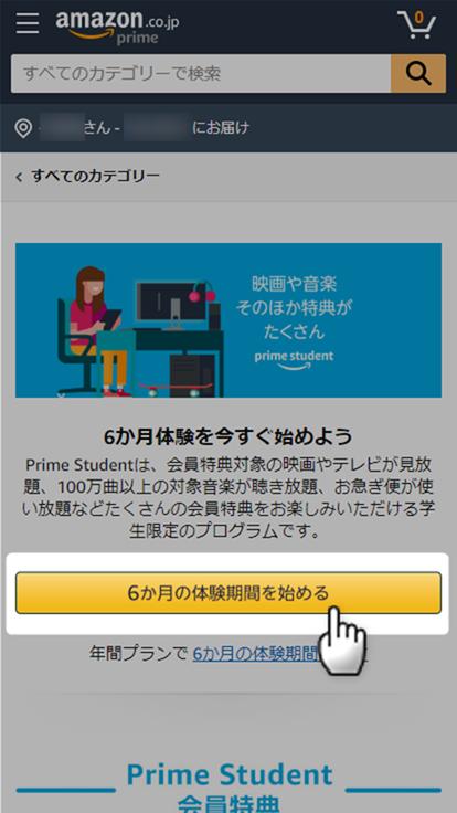 Prime Student登録画面