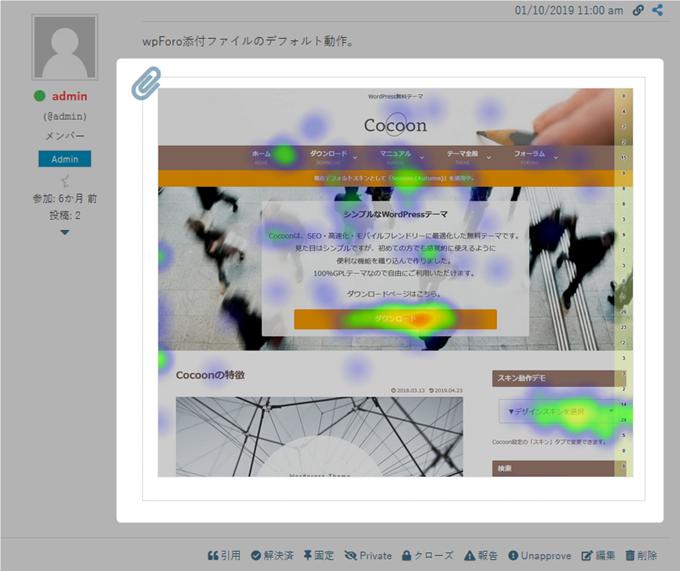 イメージリンクでwpForoの添付画像表示