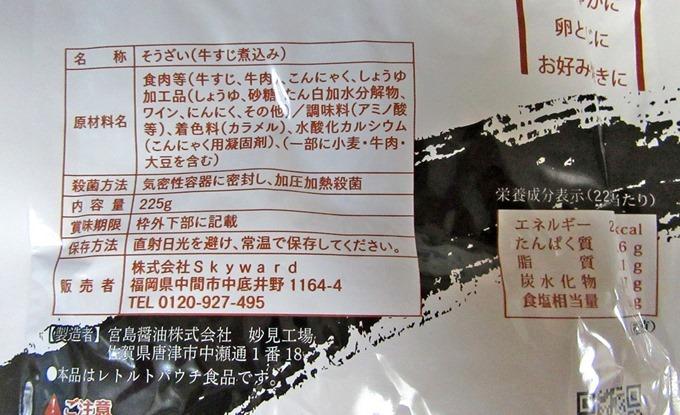 博多若杉牛すじ煮込みの原材料と栄養成分