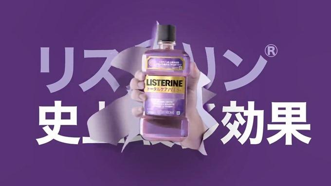 リステリン感想