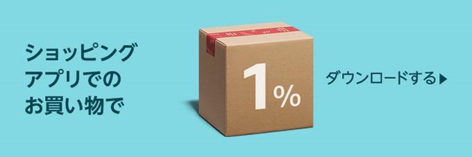 ショッピングアプリでの買い物で1%還元