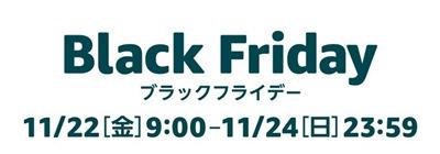 Amazonブラックフライデー開催日