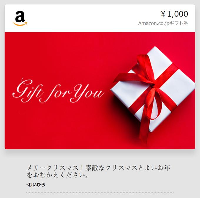 クリスマス向けAmazonギフト券.(メールタイプ)png