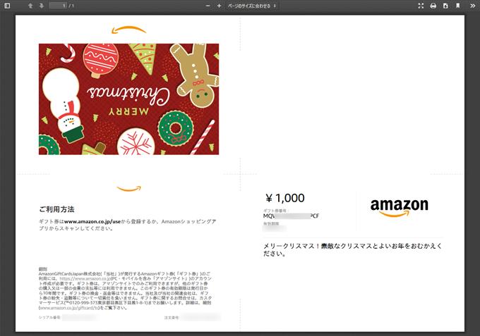 クリスマス向けAmazonギフト券(印刷タイプのPDF)