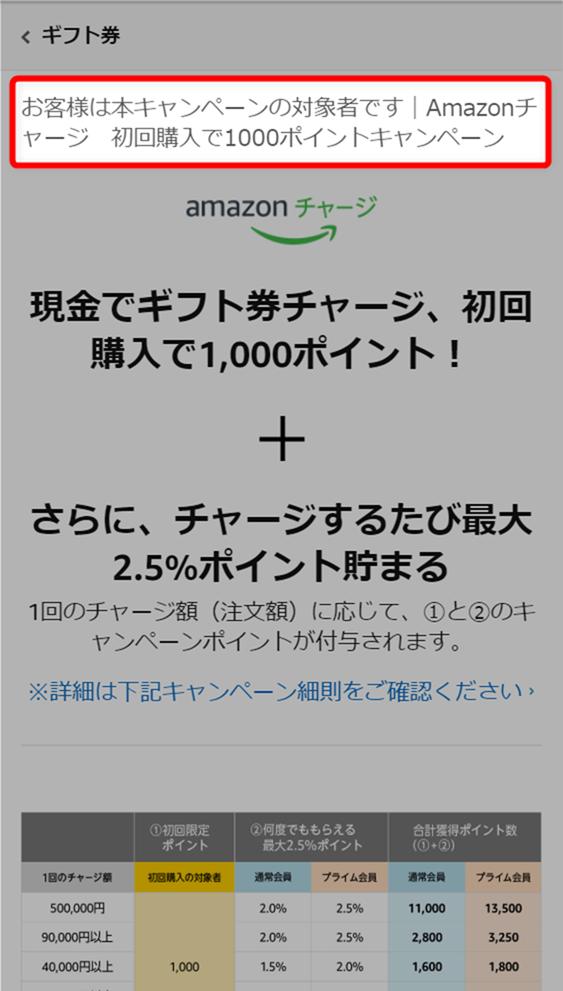 お客様は本キャンペーンの対象者です|Amazonチャージ 初回購入で1000ポイントキャンペーン