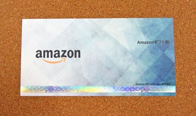 Amazonの商品券タイプギフト券