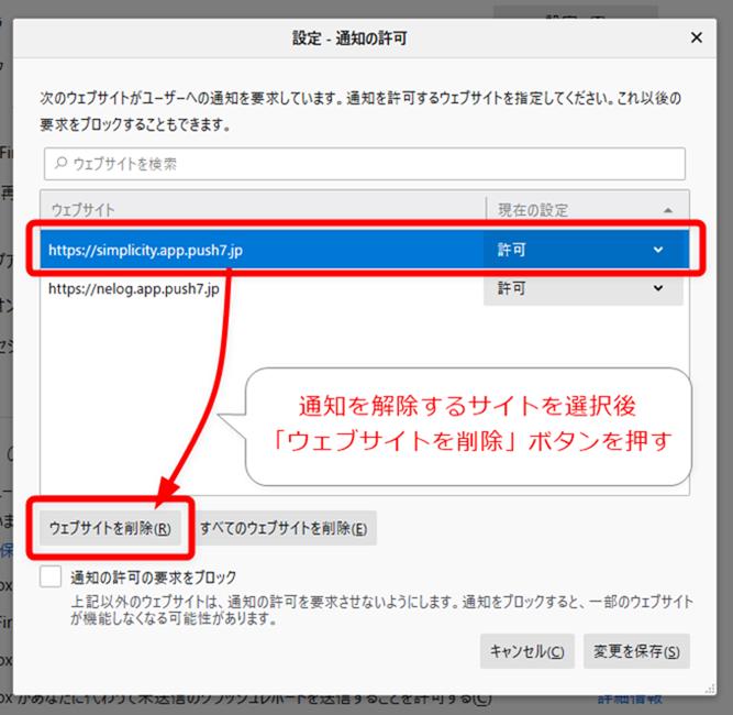 サイトの通知を削除する