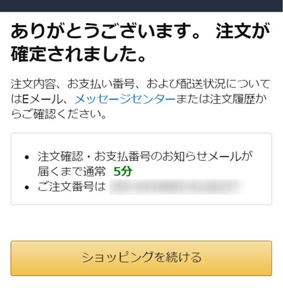 ありがとうございます注文が確定されました。_thumb