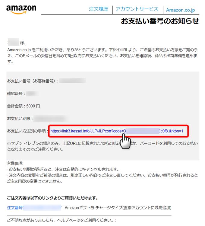 5,000円Amazonチャージ