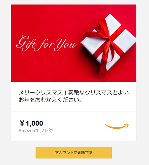 クリスマス向けのAmazonギフト券(メールタイプ登録画面)