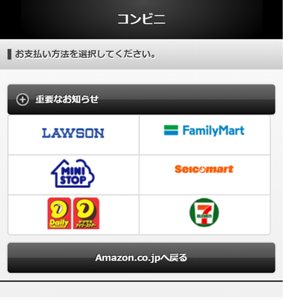 Amazonチャージのコンビニ選択画面