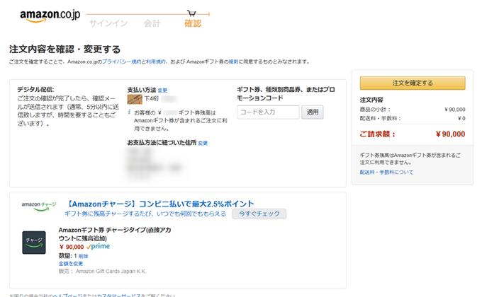 Amazonギフト券の注文確認画面(パソコン)