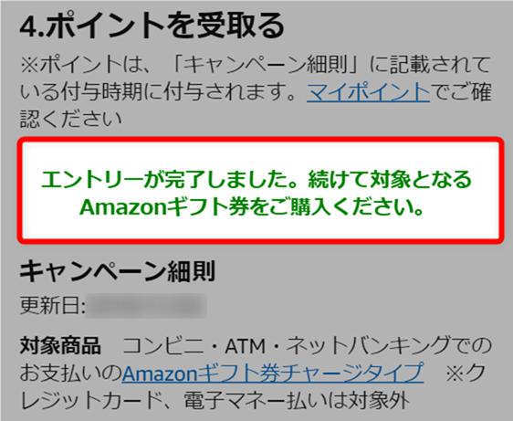 エントリーが完了しました。続けて対象となるAmazonギフト券をご購入ください。