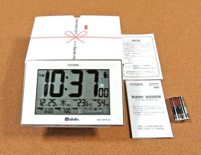 ダイオーズ創設50周年時計の中身