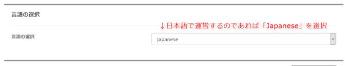 言語の選択(WordPressインストール)