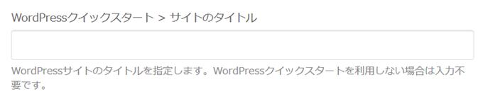 WordPressサイトのタイトルを指定します。WordPressクイックスタートを利用しない場合は入力不要です。