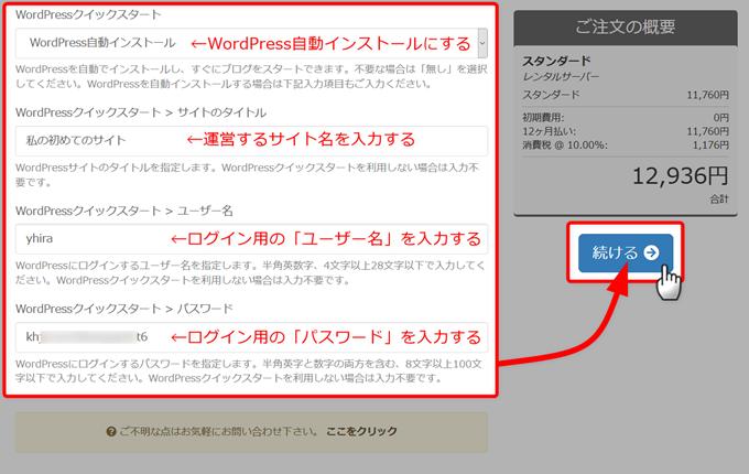 WordPressクイックスタートの入力を終えたら「続ける」ボタンを押す