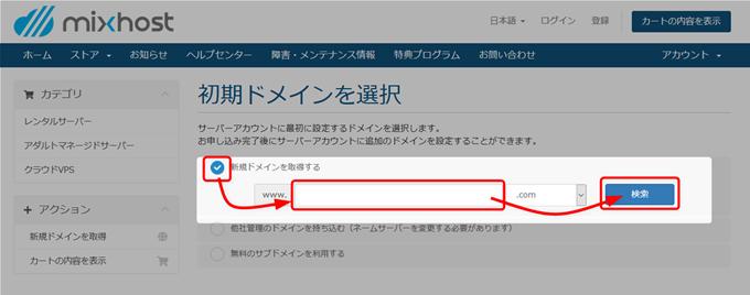 サーバーアカウントに最初に設定するドメインを選択します。