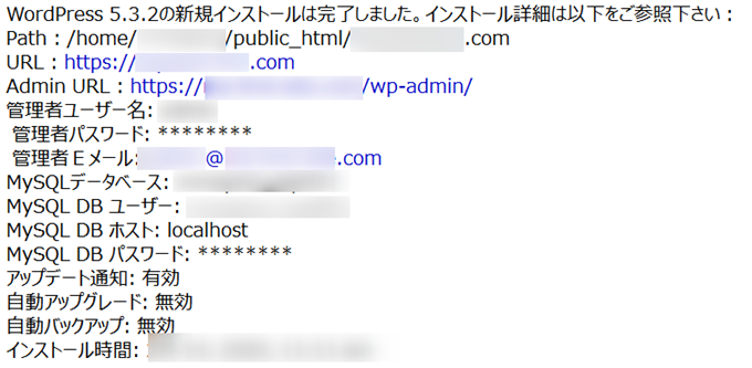 WordPressの新規インスタレーション