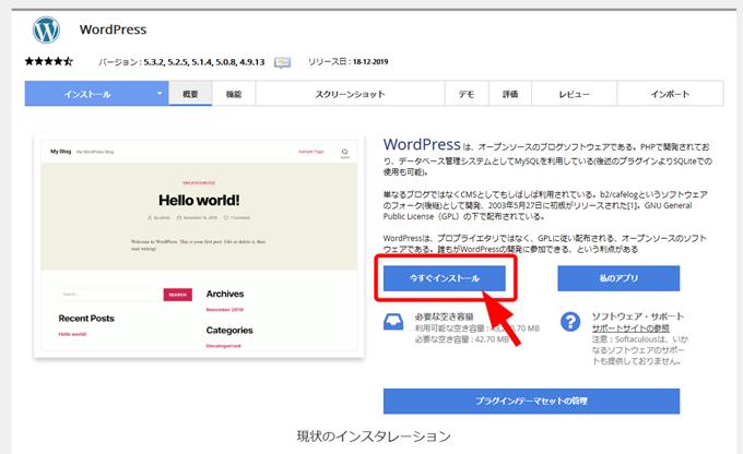 WordPressの今すぐインストールボタンを押す