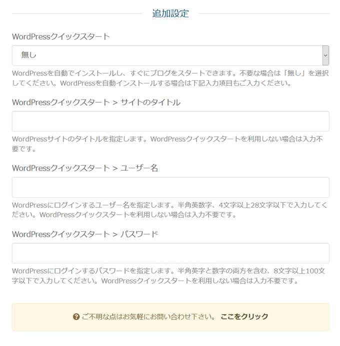 WordPressクイックスタートの入力欄