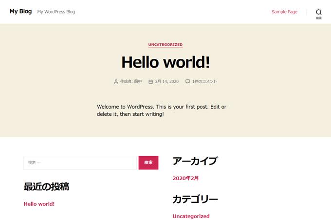 新しく設定したサイトの公開ページ