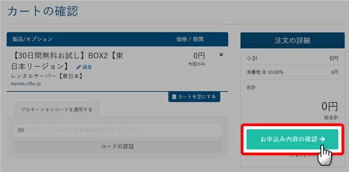 「カートの確認」画面で「申し込み内容の確認」ボタンを押す