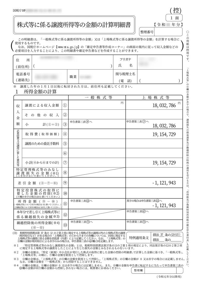 株式等に関わる譲渡所得等の金額の計算明細書(控え)