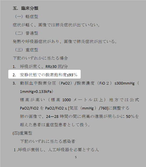 「日本感染症学会」の「新型コロナウィルス肺炎診療方案」の「臨床分類」項目